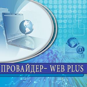 WebPlus - настройка интернета, техническая поддержка в СПб