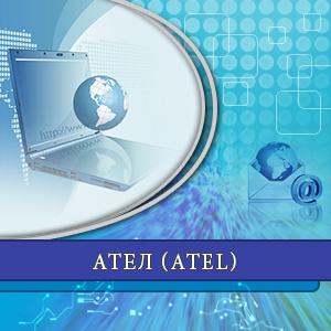 Atel - Компания АТЭЛ. Доступ к сети Интернет