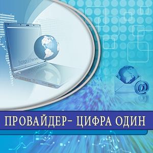 Цифра Один - настройка интернета в СПб