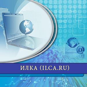 ИЛКА: техническая поддержка и настройка интернета - routera.ru