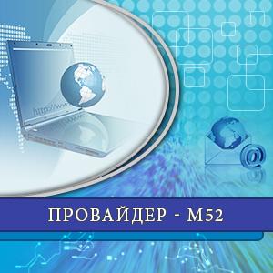 Сеть М52 - интернет-провайдер, предлагающий высокоскоростной доступ в ИНТЕРНЕТ