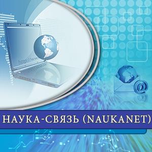 Наука-Связь - настройка интернета, техническая поддержка в спб