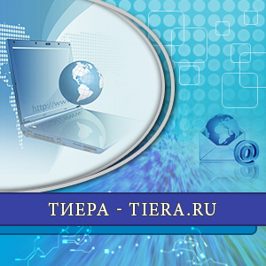 Тиера (Tiera) - интернет провайдер Санкт-Петербурга