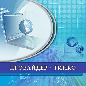 Тинко (Tinco) - интернет провайдер Санкт-Петербурга