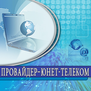 Эффортел - настройка интернета, техническая поддержка в СПб.